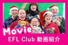 Movie EFL Club 動画紹介