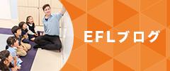 EFLブログ