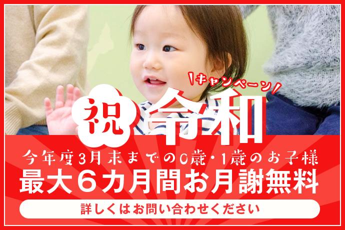 祝 令和キャンペーン 今年度3月末までの0歳・1歳のお子様 最大6カ月間お月謝無料 詳しくはお問い合わせください