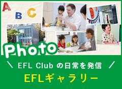 Photo EFL Club の日常を発信 フォトギャラリー