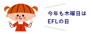 今年の木曜日はEFLの日!
