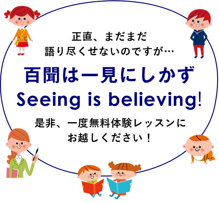 正直、まだまだ語り尽くせないのですが… 百聞は一見にしかずSeeing is believing! 是非、一度無料体験レッスンにお越しください!