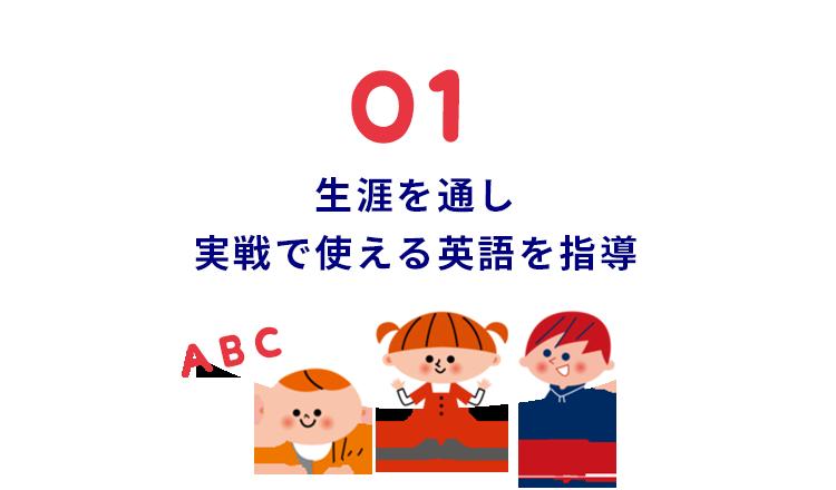 生涯を通し実践で使える英語を指導