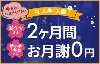 祝入学・入園 2ヶ月間お月謝0円